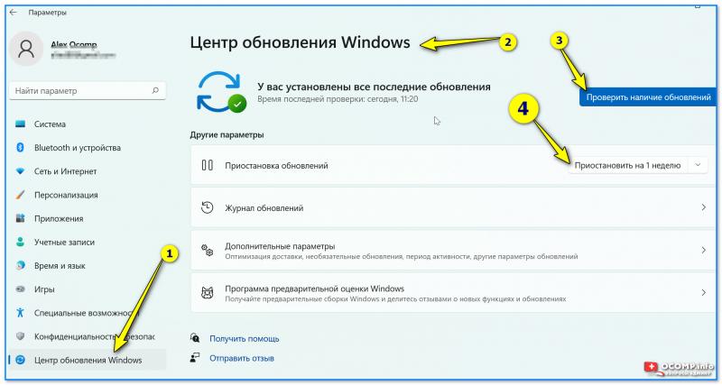 Windows 11 — центр обновления — остановить на 5 недель!