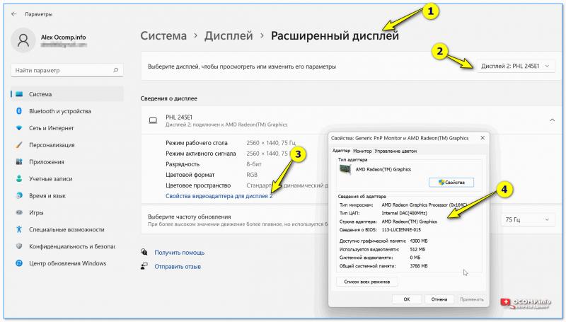 Windows 11 - свойства дисплея