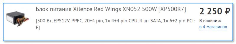 Xilence Red Wings XN052 500W