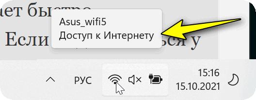 Доступ к интернету есть!