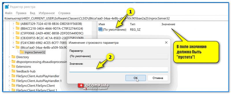 InprocServer32 — значение параметра