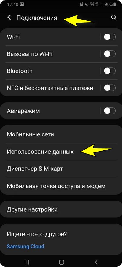Использование данных (настройки Android)