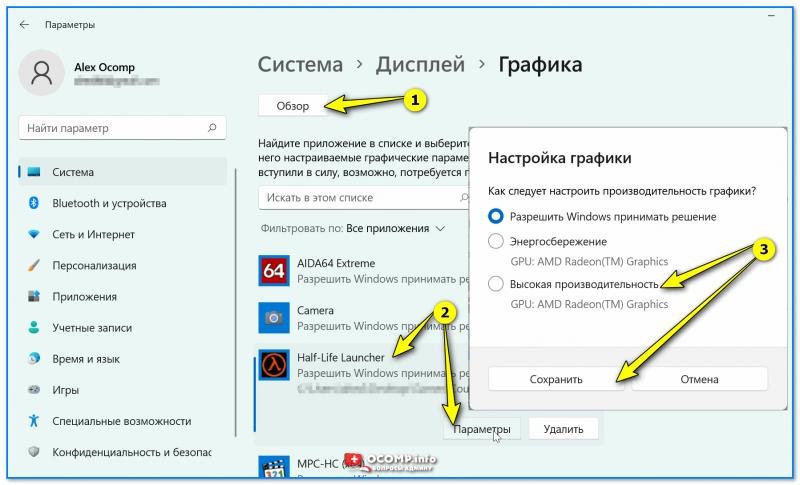 Как следует настроить производительность графики - Windows 11