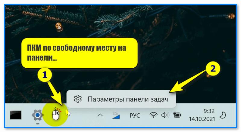 Параметры панели задач - Windows 11