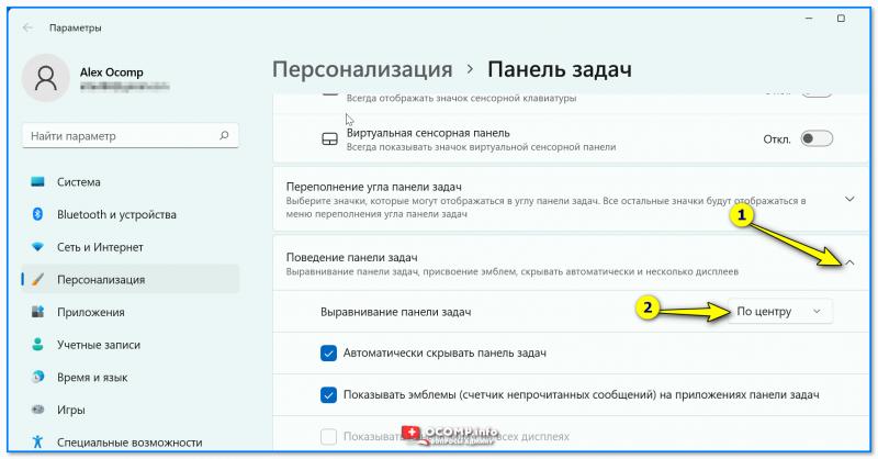 Персонализация - панель задач - Windows 11
