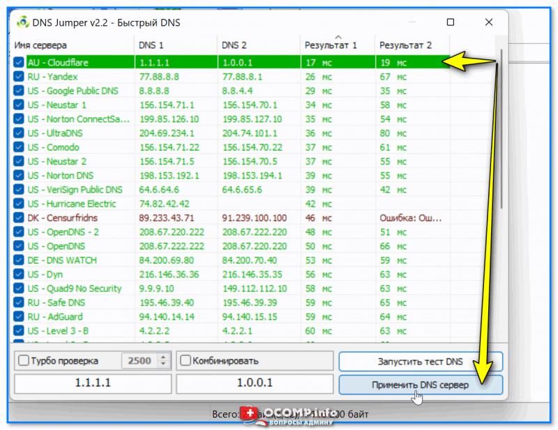 Применить DNS-сервер