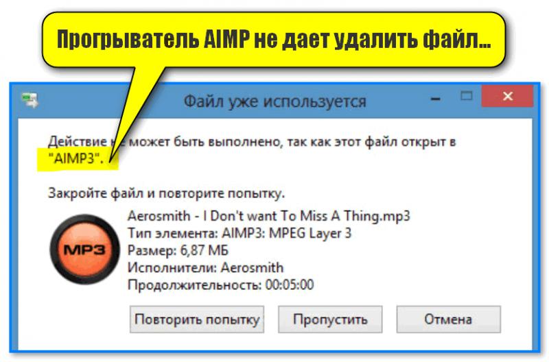 Проигрыватель AIMP не дает удалить файл...