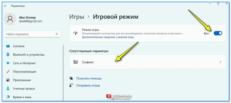 Режим игры - включен. Windows 11