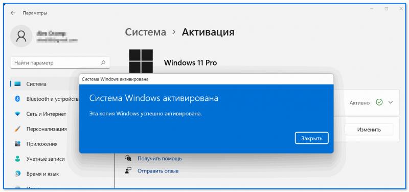 Система Windows активирована (если с ключом все в порядке!)
