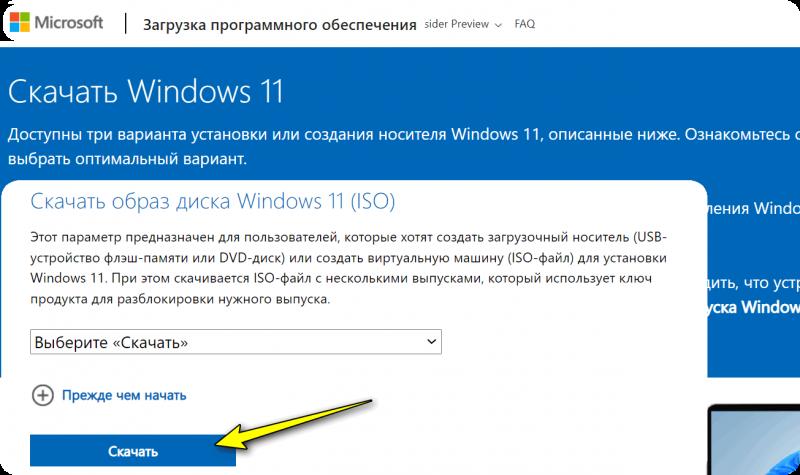 Скриншот с офиц. сайта Microsoft