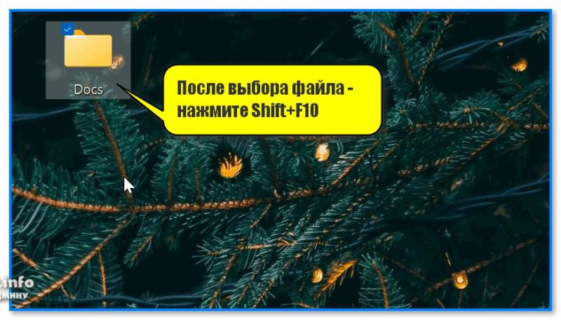 Сочетание Shift+F10