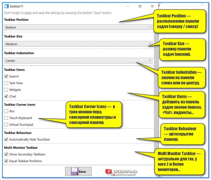 Taskbar11 — скриншот окна утилиты и расшифровка параметров