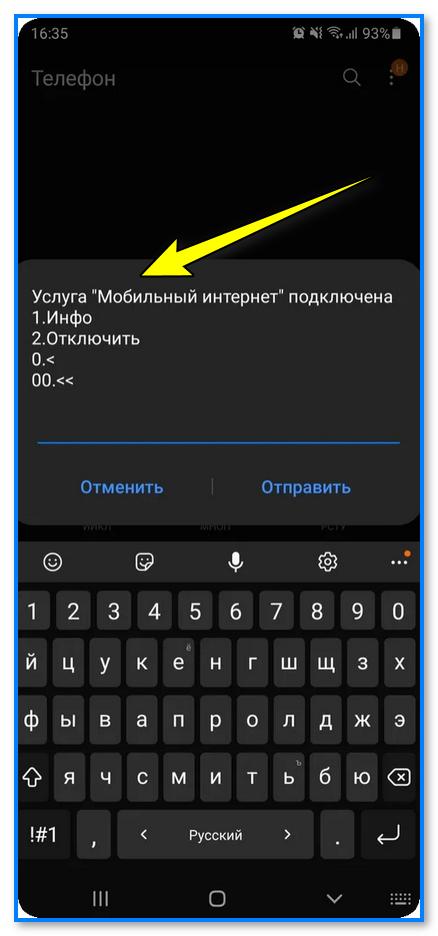 Услуга мобильный интернет подключена — нажмите 2 для откл.