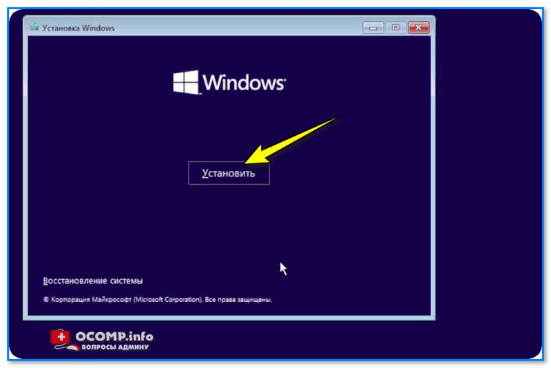 Установить (Windows 11)