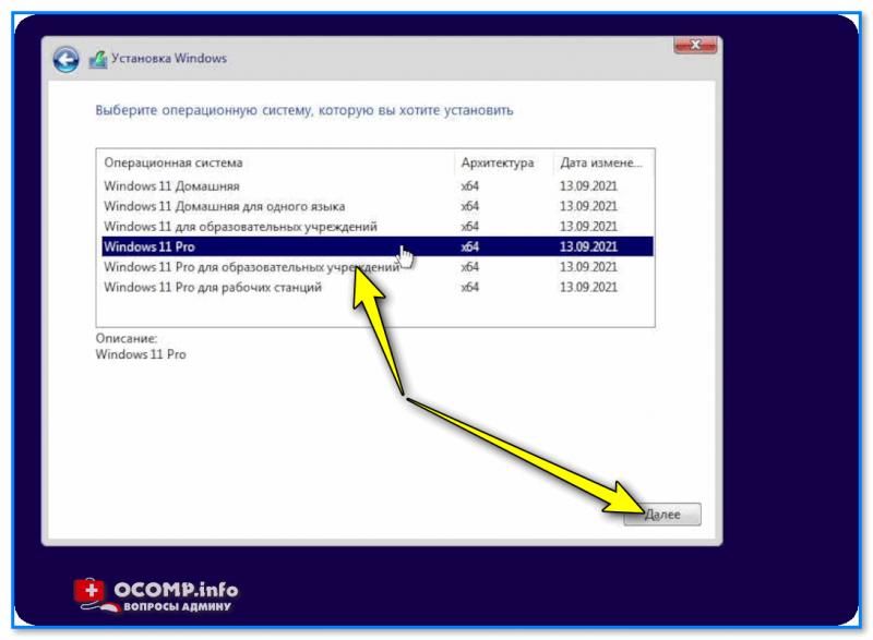 Выбор версии ОС (Windows 11)