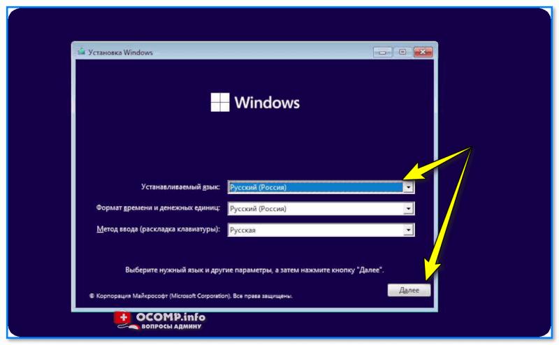 Выбор языка — далее (Windows 11)