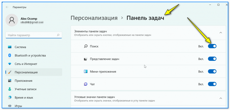 Windows 11 — персонализация — панель задач