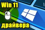Windows 11 - обновляю драйвера!