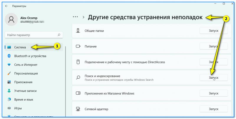 Windows 11 - средства устранения неполадок
