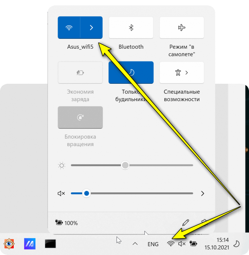 Значок Wi-Fi — выбор сети для подключения // Скрин из Windows 11